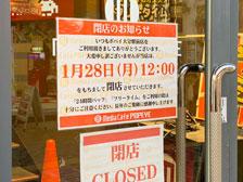 ネットカフェ閉店のお知らせ