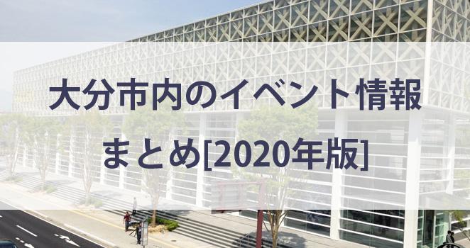 大分駅の2020年イベント日程