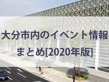 大分市内の2020年イベント日程