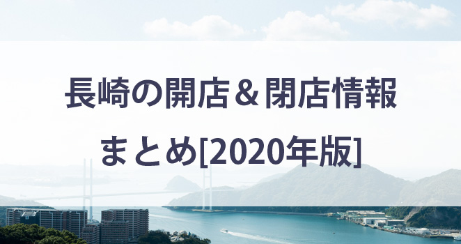 長崎県内のオープン情報