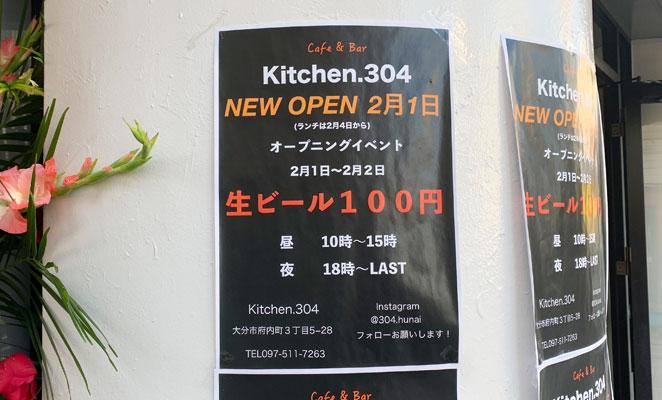 Cafe&Bar Kitchen.304のチラシ画像