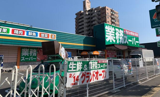 業務スーパー 別府店の店舗外観