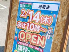 業務スーパー 大分別府店の開店ポスター