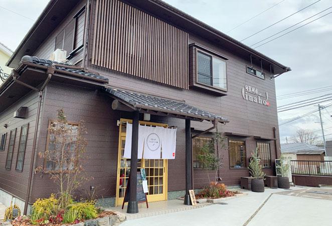 旬菜厨房 inahoの外観画像