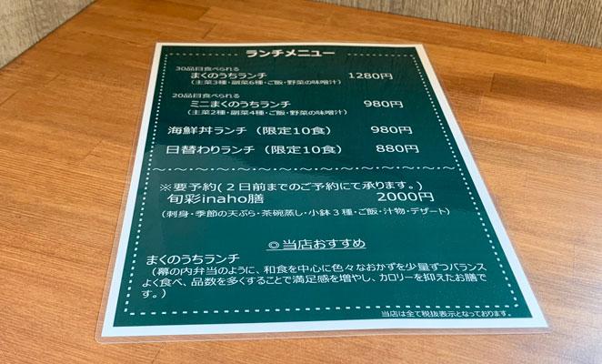 旬菜厨房 inahoのランチメニュー画像