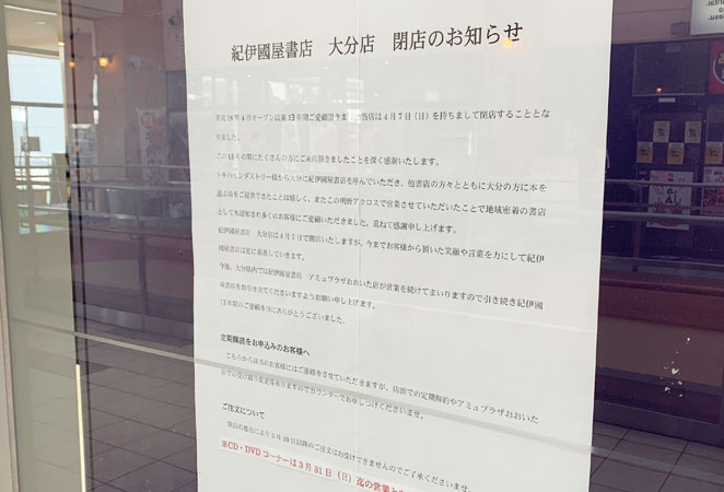 紀伊國屋書店 大分店の閉店張り紙
