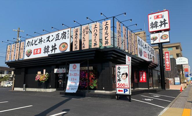 韓丼 大分中島店の外観画像