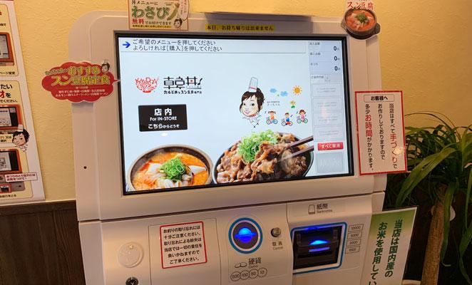 韓丼 大分中島店の券売機