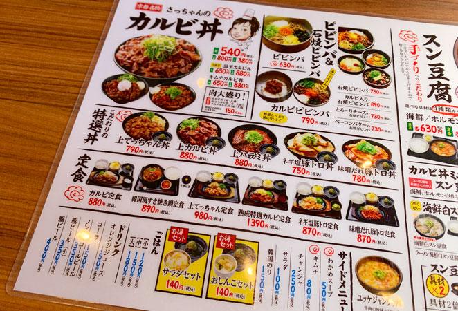 韓丼 大分中島店のメニュー
