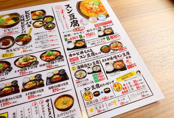 韓丼 大分中島店の料理
