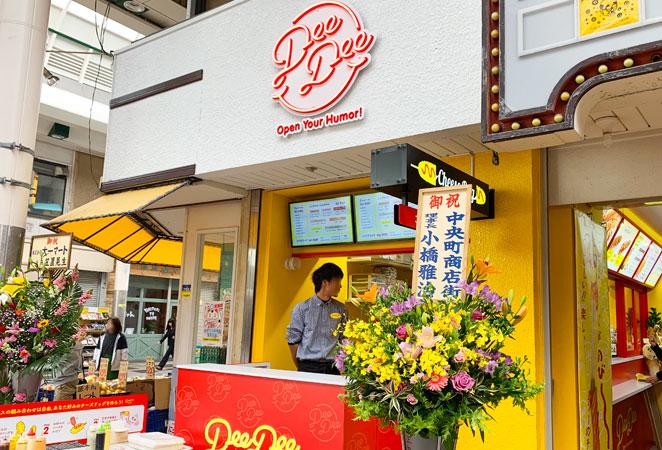 ディーディー 大分中央町店の店舗画像