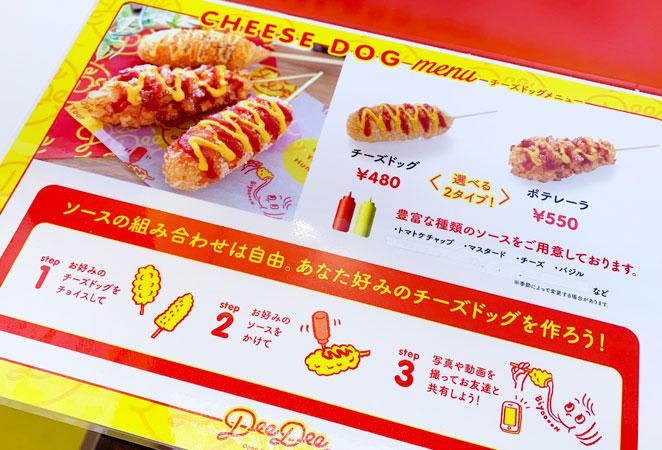 Dee Dee 大分中央町店のチーズドッグメニュー