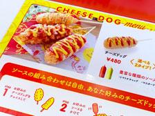 Dee Dee 大分中央町店のチーズホットドッグ