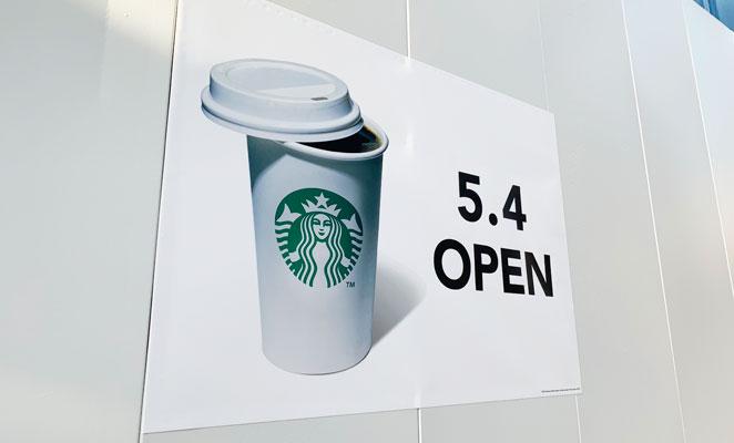 スターバックスコーヒートキハ本店の看板