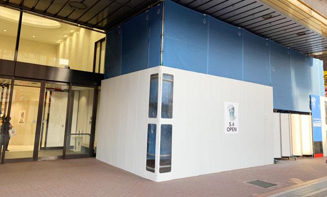 スターバックスコーヒートキハ本店のオープン予定地