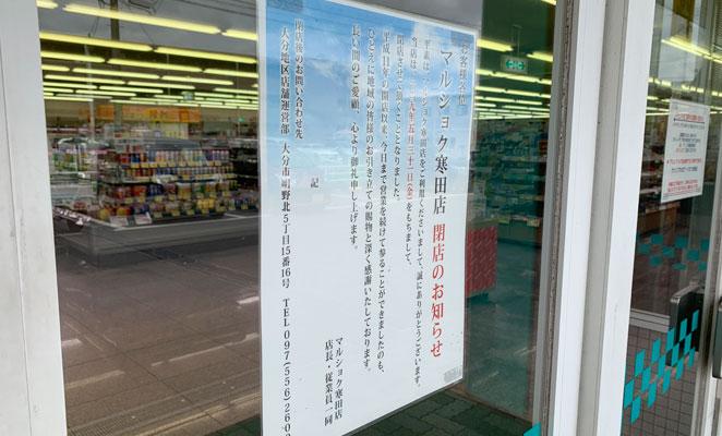 マルショク寒田店の閉店のお知らせ