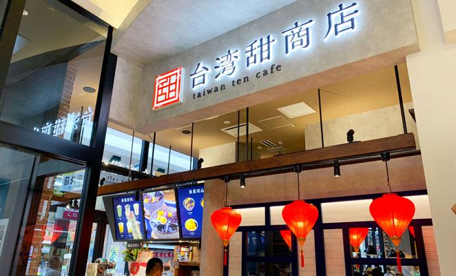 台湾甜商店大分オーパ店の外観