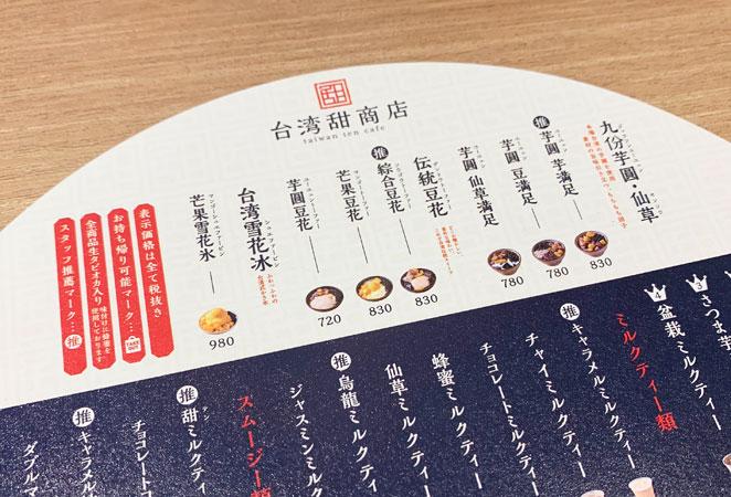 台湾甜商店大分オーパ店のスイーツメニュー
