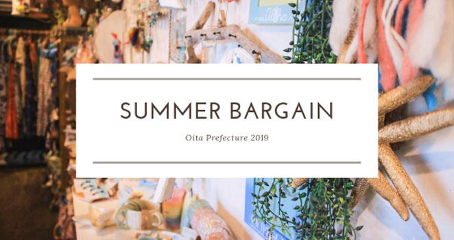 大分市の夏の安売り