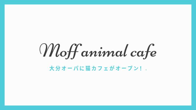 Moff animal cafe 大分オーパ店