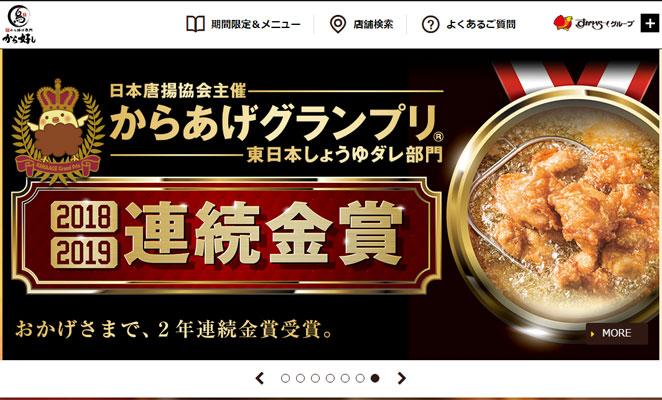 唐揚げ店のホームページ