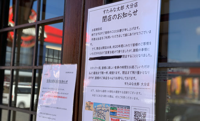 すたみな太郎大分店の閉店の張り紙