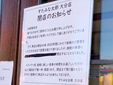 すたみな太郎閉店の張り紙画像