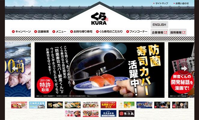 大分市新川の回転寿司
