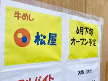 松屋オープンポスター