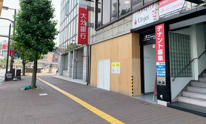 牛めし松屋大分駅前店