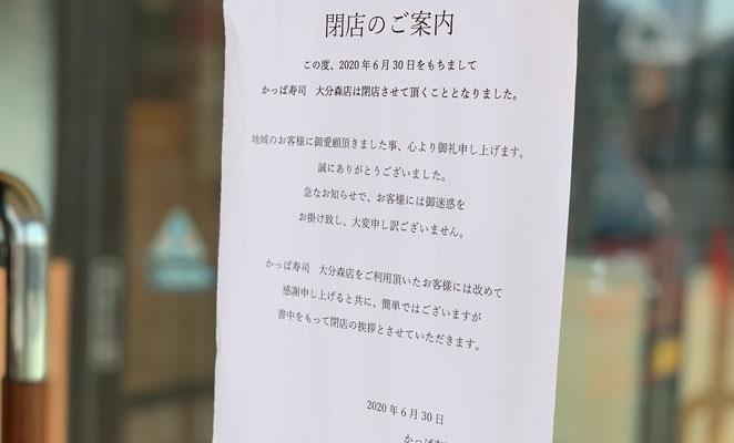 かっぱ寿司閉店の張り紙