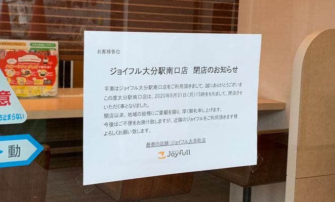 ジョイフル 大分駅南口店の閉店の張り紙