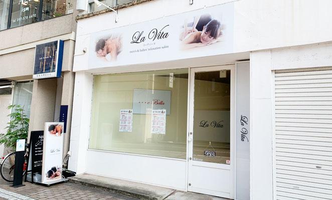 La Vita 府内店の店舗画像